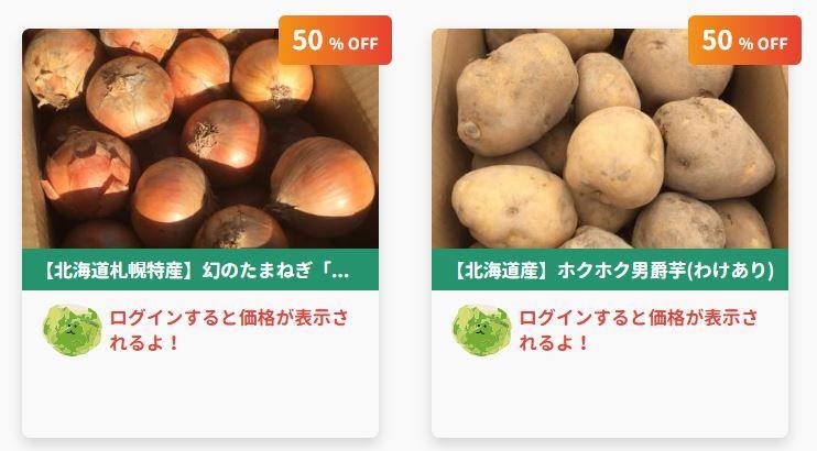 タベループ通販で格安野菜