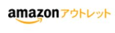 アマゾンアウトレットロゴ