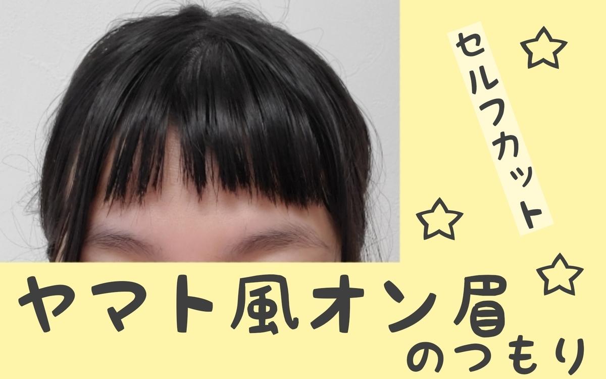 f:id:kininaru-mei:20210906123340j:plain