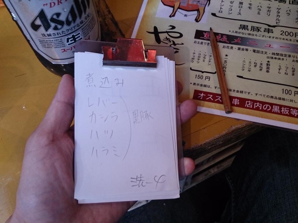 f:id:kinjakutanakasaburou:20160720231348j:plain