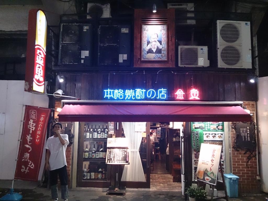 f:id:kinjakutanakasaburou:20160726231521j:plain