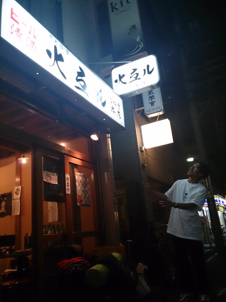 f:id:kinjakutanakasaburou:20160824014759j:plain