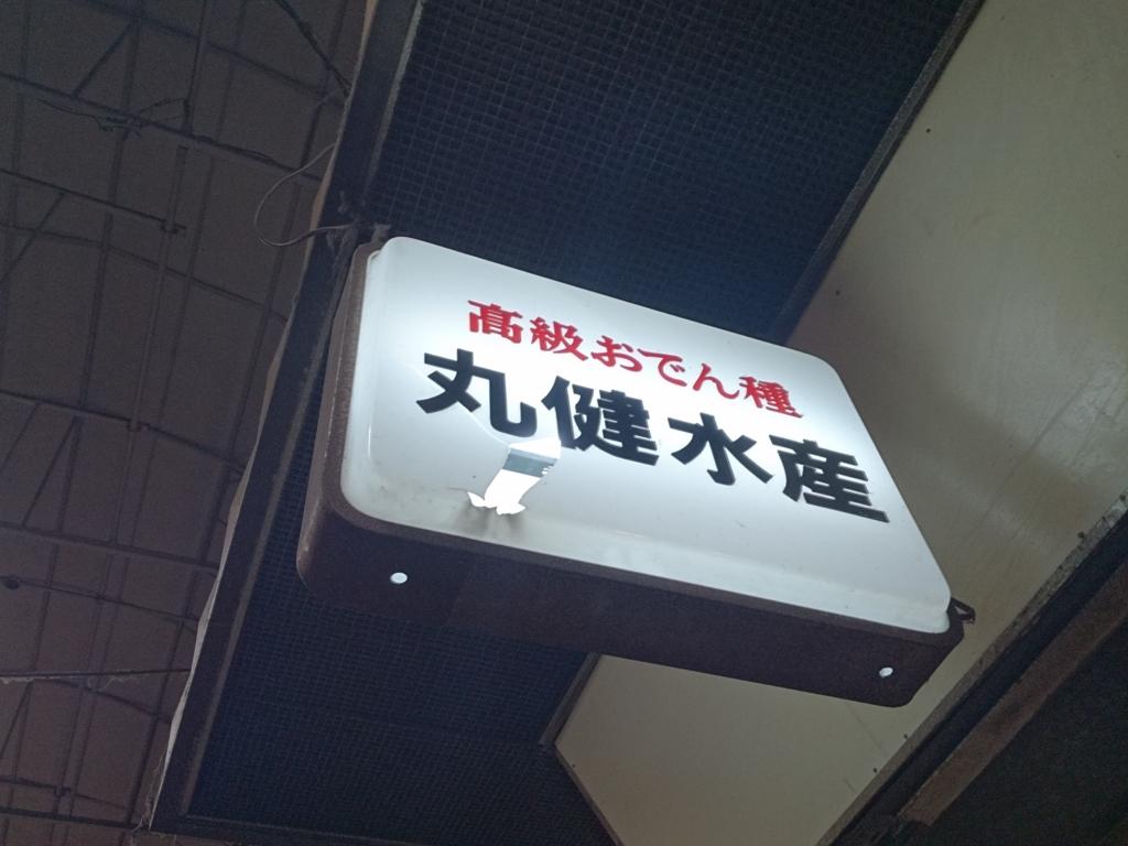 f:id:kinjakutanakasaburou:20160913205906j:plain