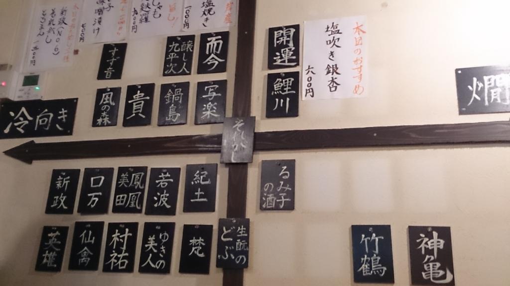 f:id:kinjakutanakasaburou:20161011200528j:plain