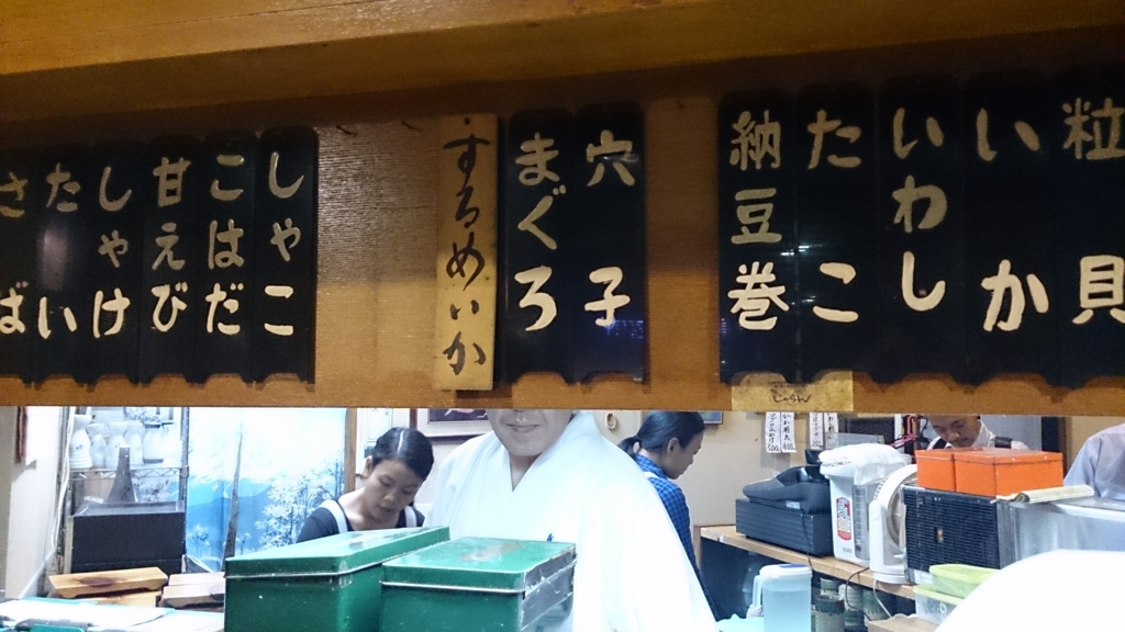 f:id:kinjakutanakasaburou:20161018190502j:plain