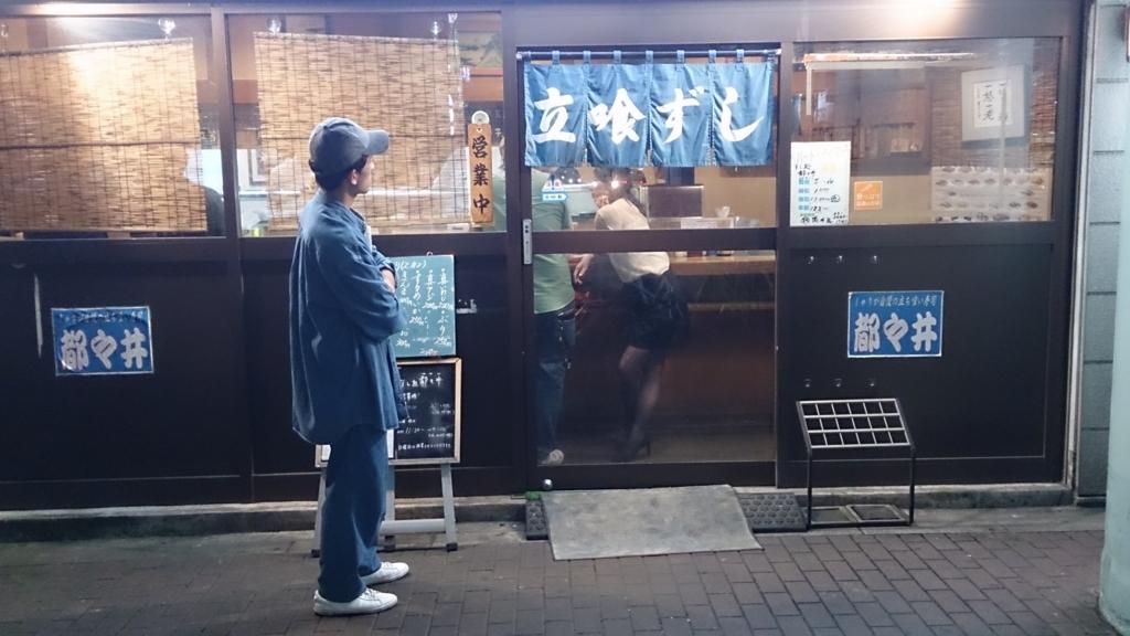 f:id:kinjakutanakasaburou:20161018190831j:plain