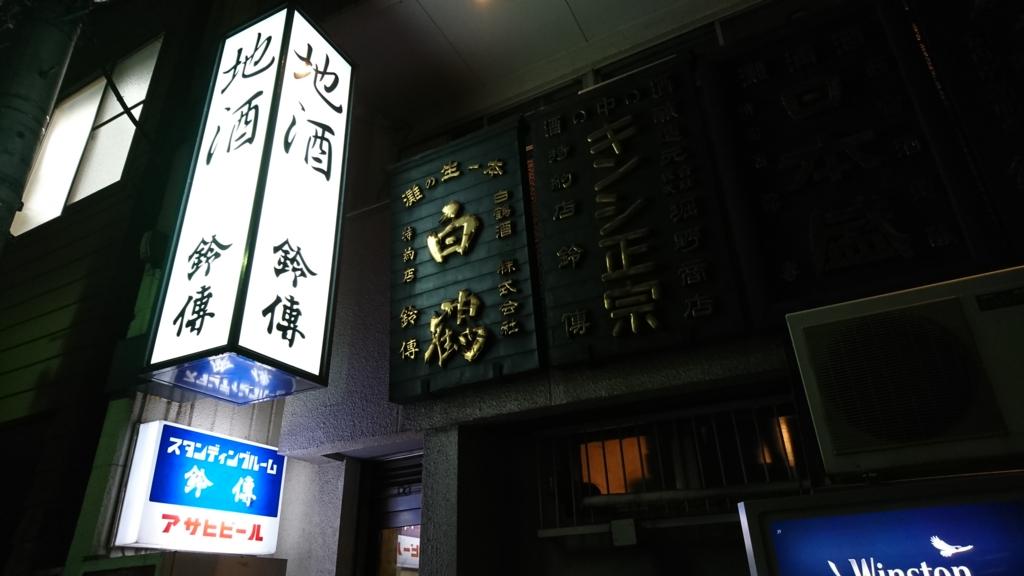 f:id:kinjakutanakasaburou:20161122191905j:plain
