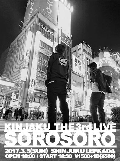 f:id:kinjakutanakasaburou:20170215002211p:plain