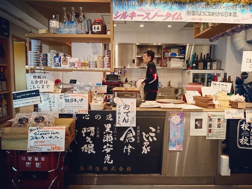 f:id:kinjakutanakasaburou:20171218123737j:plain