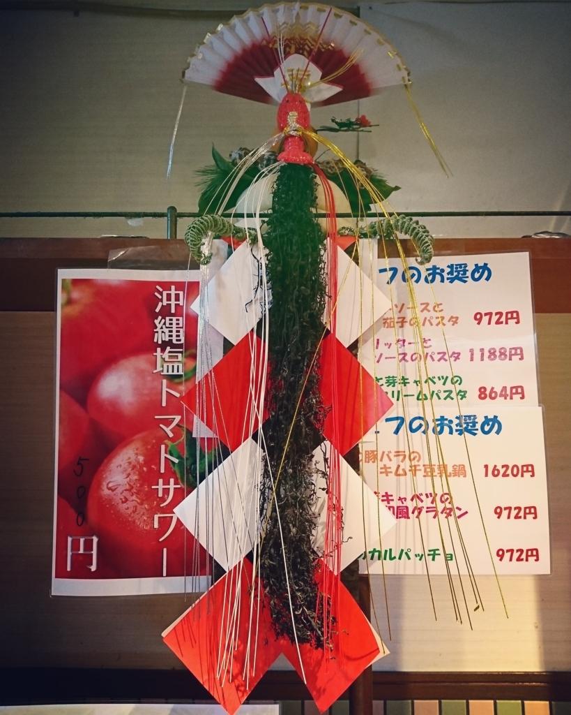 f:id:kinjakutanakasaburou:20180108144011j:plain