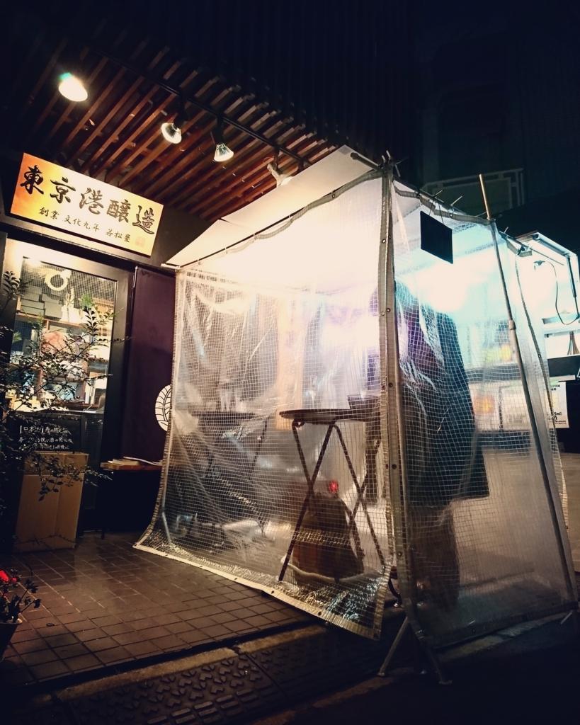 f:id:kinjakutanakasaburou:20180315130427j:plain