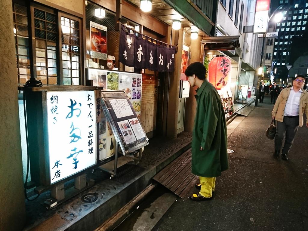 f:id:kinjakutanakasaburou:20180410201931j:plain