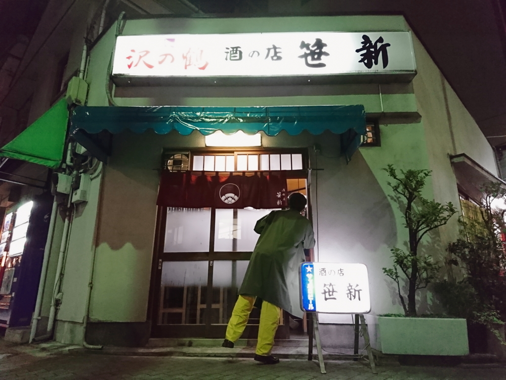 f:id:kinjakutanakasaburou:20180417185120j:plain