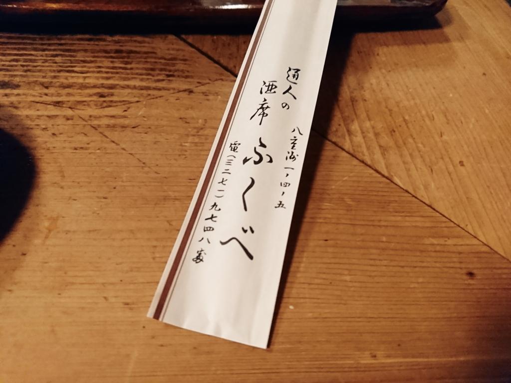 f:id:kinjakutanakasaburou:20180426185135j:plain