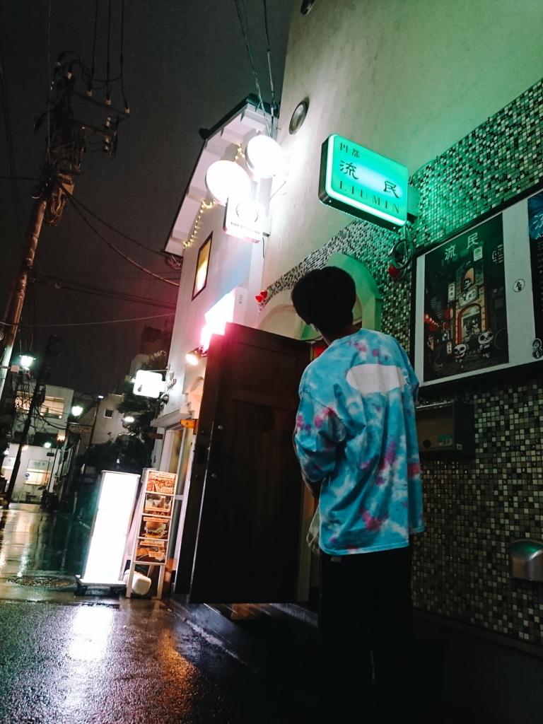 f:id:kinjakutanakasaburou:20180521185137j:plain
