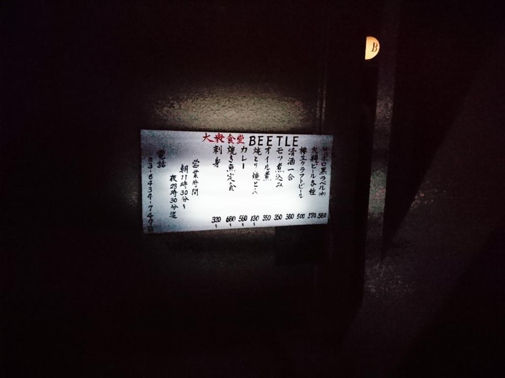 f:id:kinjakutanakasaburou:20180803164656j:plain