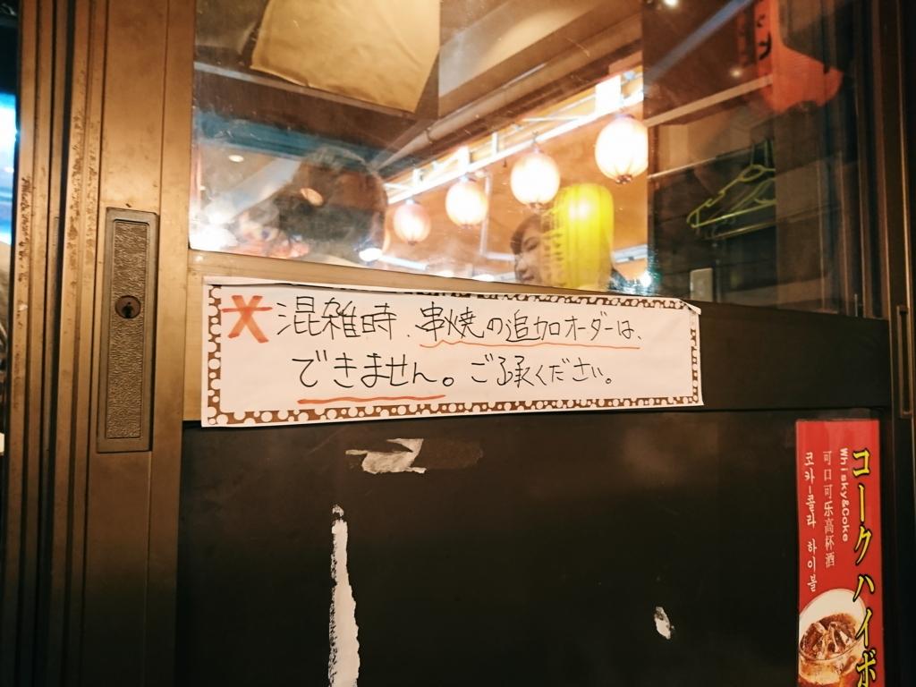 f:id:kinjakutanakasaburou:20180827075704j:plain