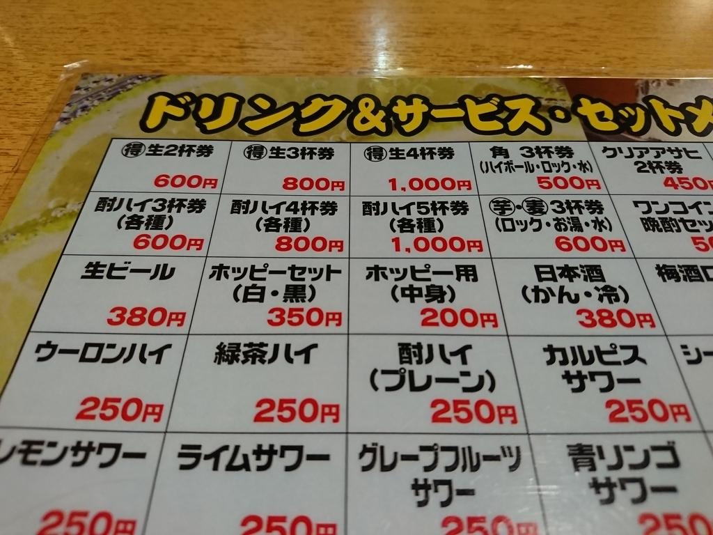 f:id:kinjakutanakasaburou:20181207053423j:plain