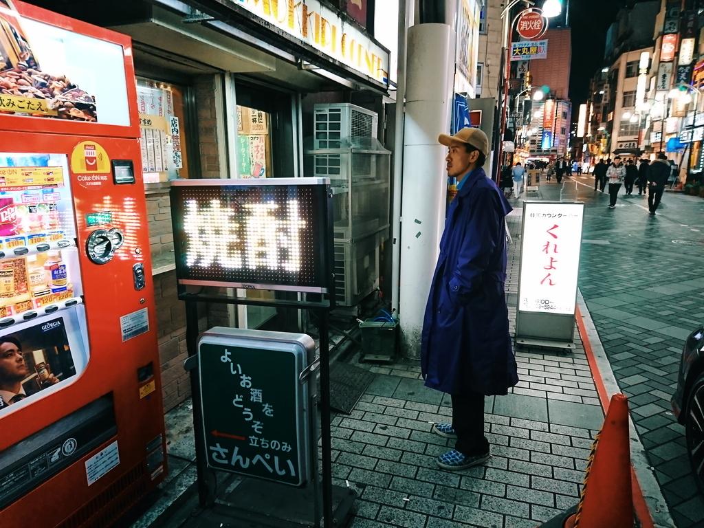 f:id:kinjakutanakasaburou:20181213201644j:plain