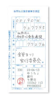 f:id:kinkanmatsuri:20110613175034j:image