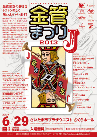 f:id:kinkanmatsuri:20130422210759j:image