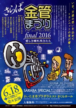 f:id:kinkanmatsuri:20160409150309j:image