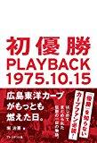 初優勝 PLAYBACK1975.10.15―広島東洋カープがもっとも燃えた日。