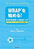 WRAPを始める!