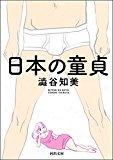 日本の童貞 (河出文庫)