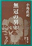 無冠の男〈上〉 (新潮文庫)
