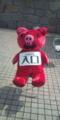 aiko LLR13 add グッズ販売所にあった人形(入口)