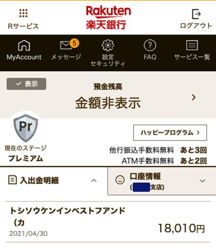 f:id:kinnikongu11:20210501220411p:plain