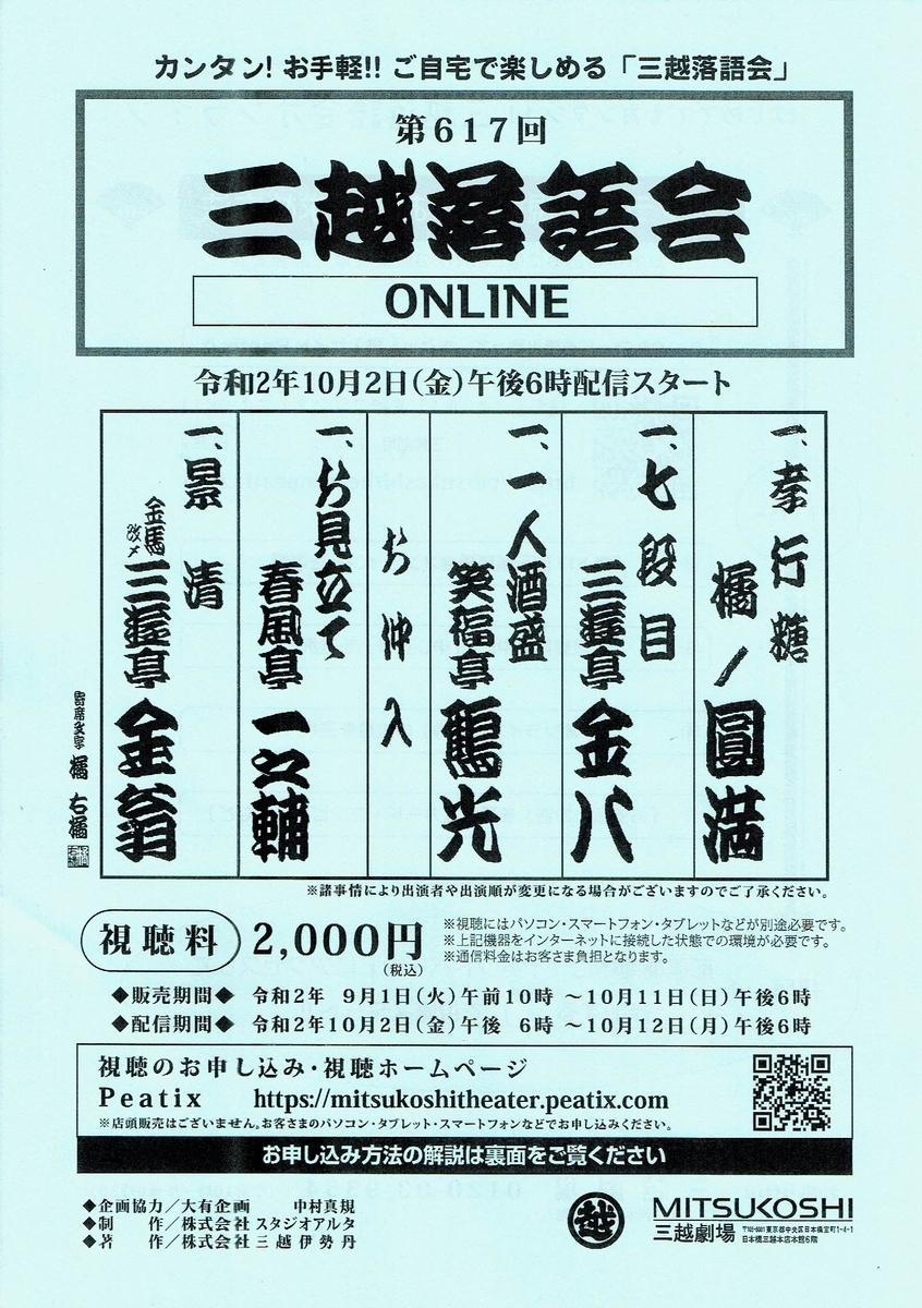 f:id:kinnpachi:20200925194830j:plain