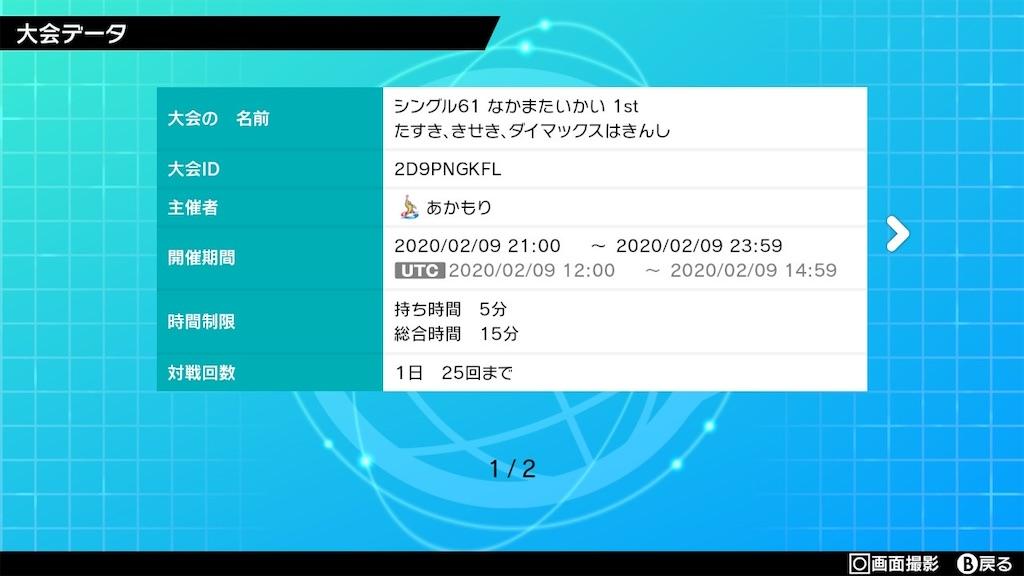 f:id:kinoP_oke:20200130110249j:image