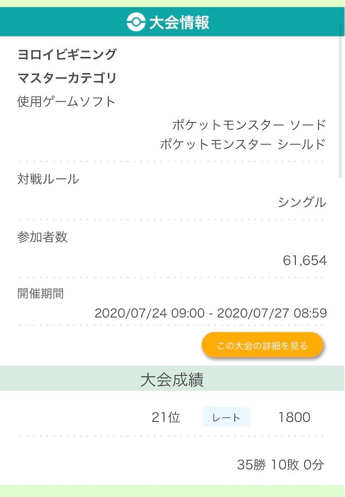 f:id:kinoP_oke:20200728000418j:plain