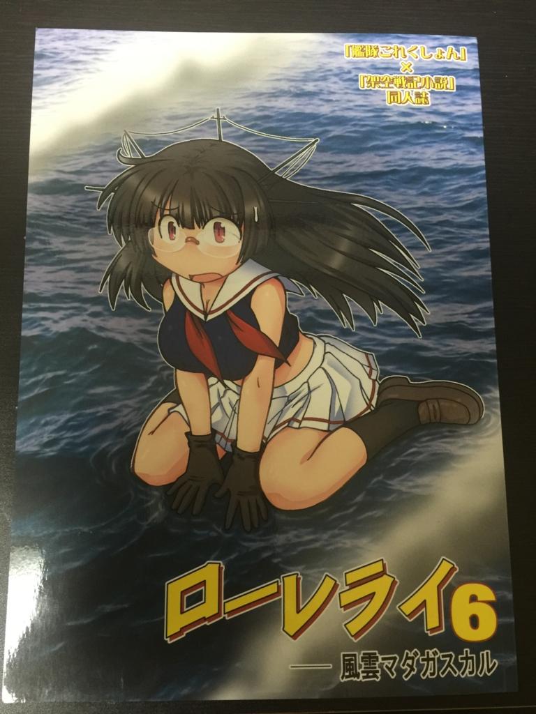 f:id:kinoharasatoru:20160816215919j:plain
