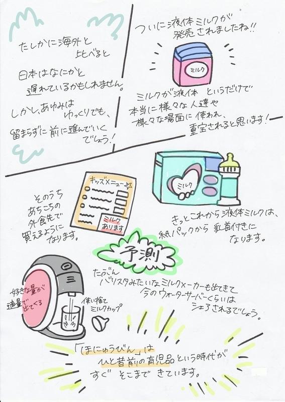 f:id:kinokino-mixtwins:20190320125151j:image