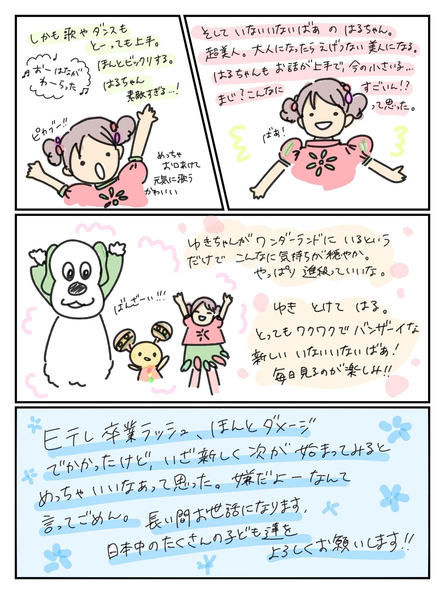 f:id:kinokino-mixtwins:20190506074052j:image