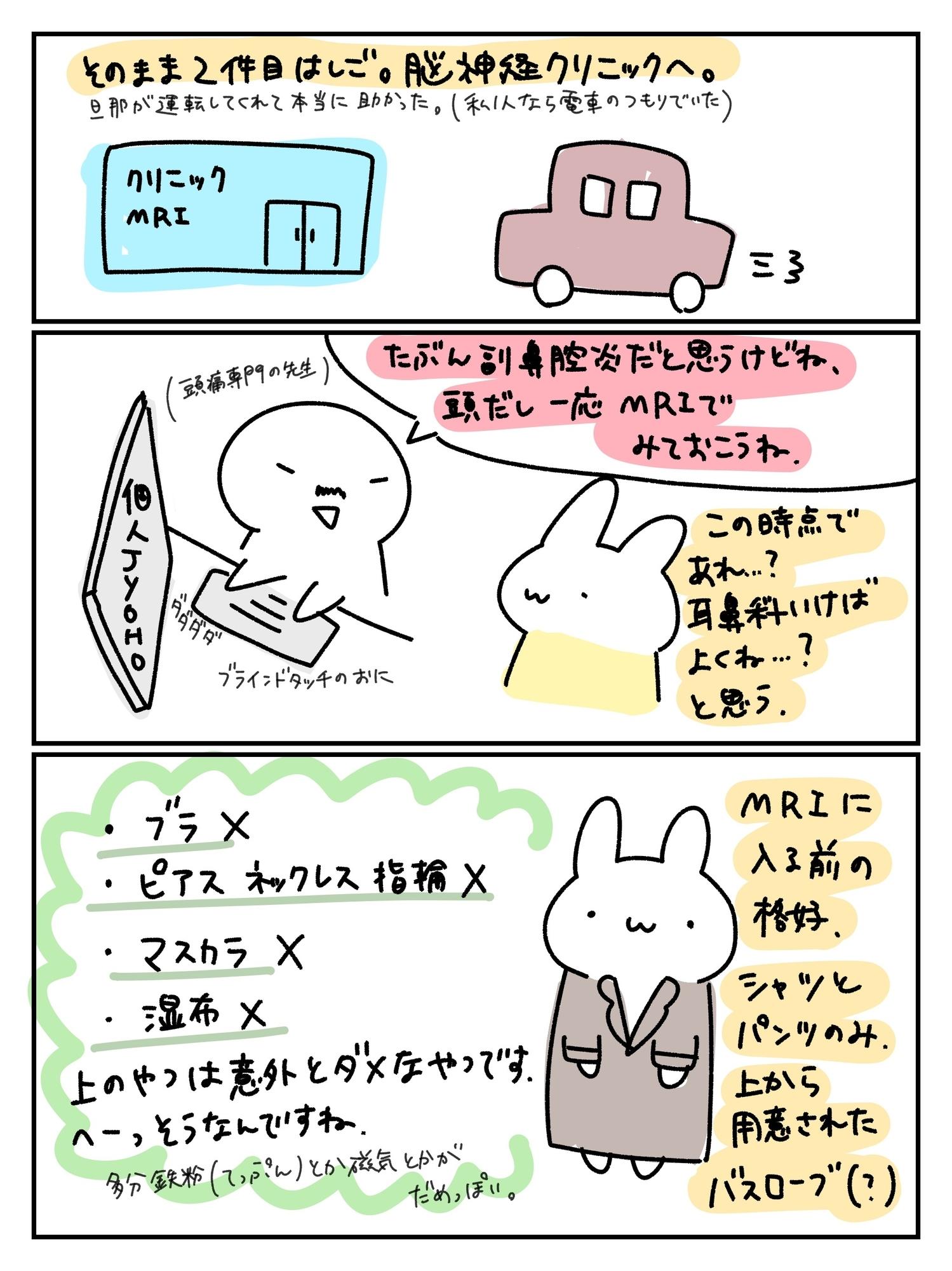 f:id:kinokino-mixtwins:20190506074856j:image