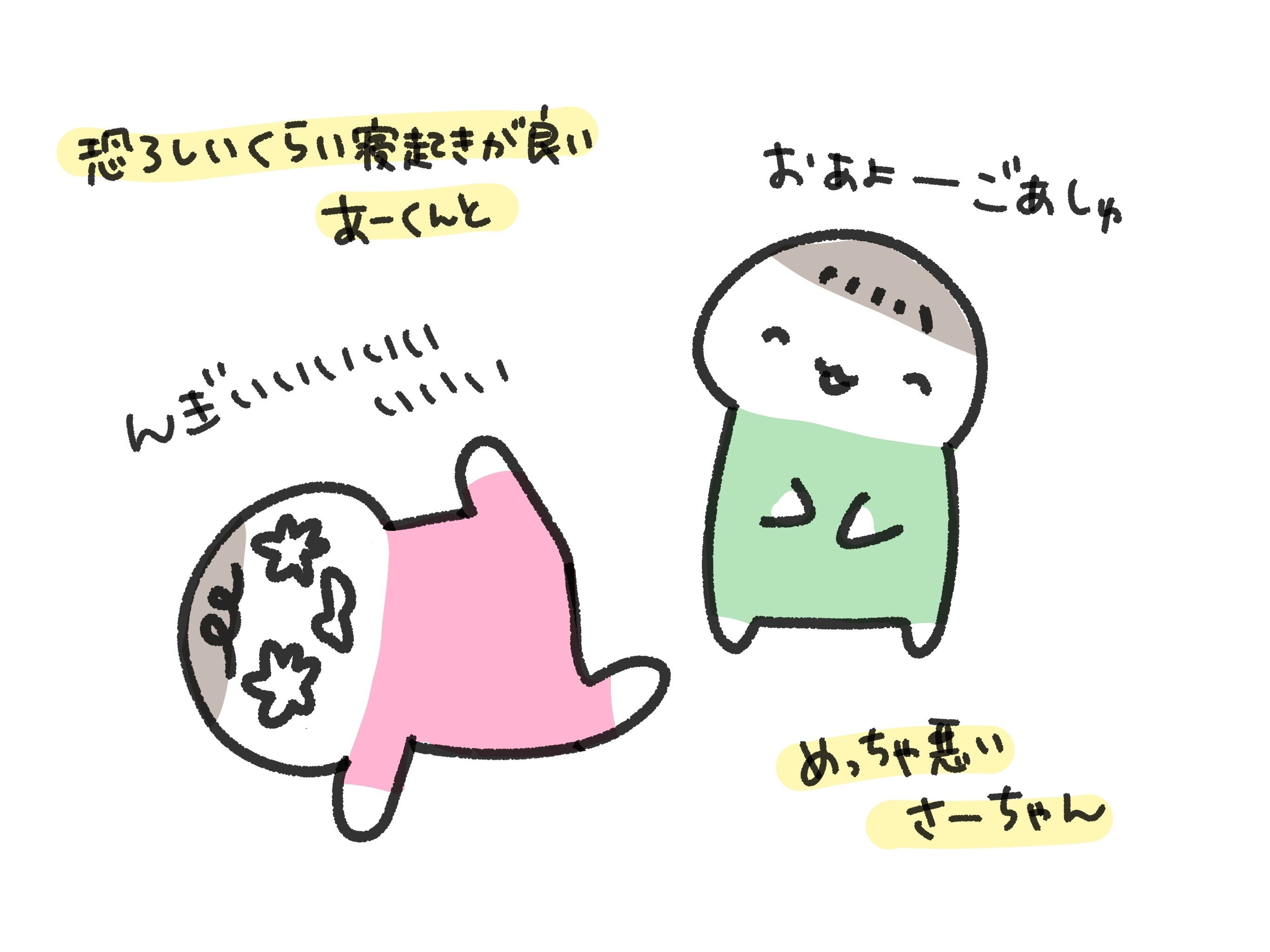 f:id:kinokino-mixtwins:20190718000826j:image
