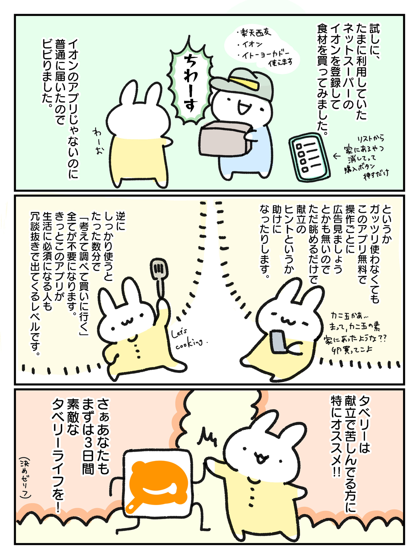 f:id:kinokino-mixtwins:20191104010122j:image