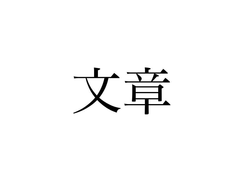 f:id:kinoko1629:20181216011400j:plain