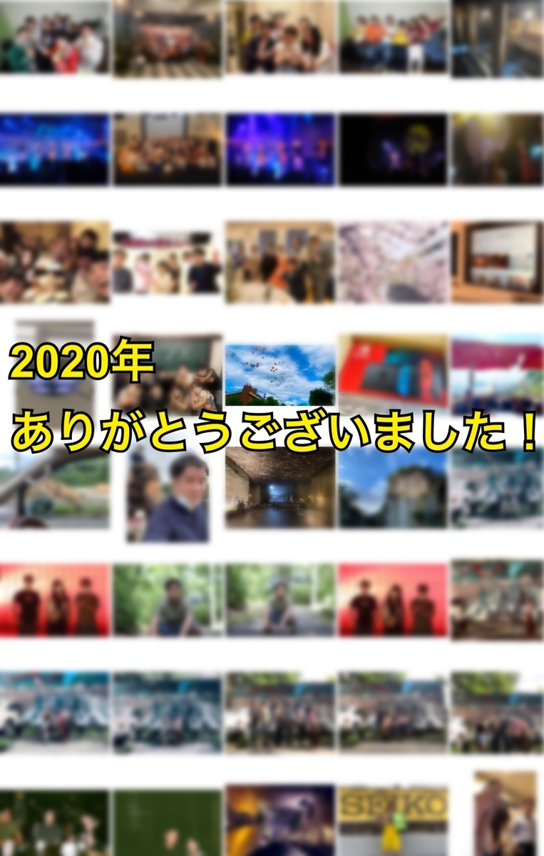 f:id:kinoko1629:20201231233213j:plain