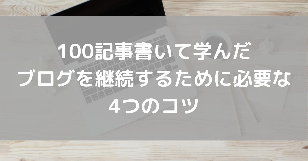 f:id:kinoko1629:20210323011831p:plain