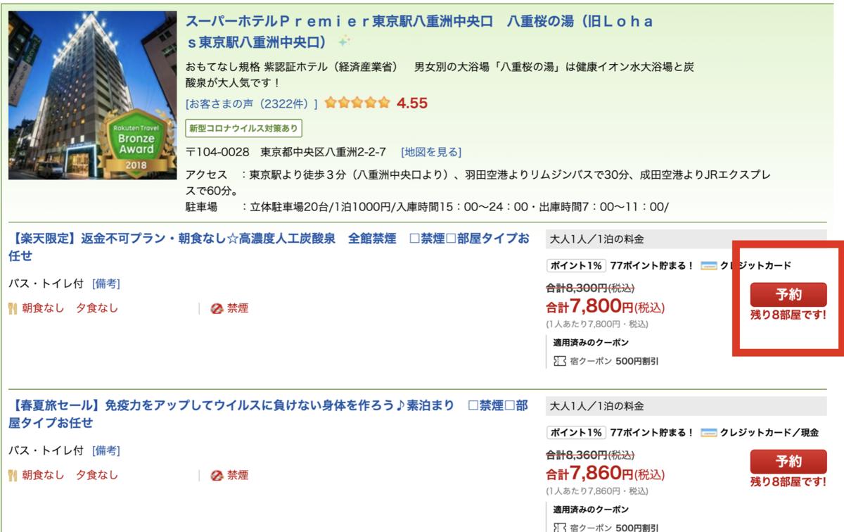 f:id:kinoko1629:20210402005405p:plain
