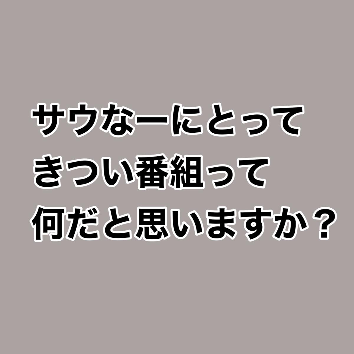 f:id:kinoko1629:20211006232628p:plain