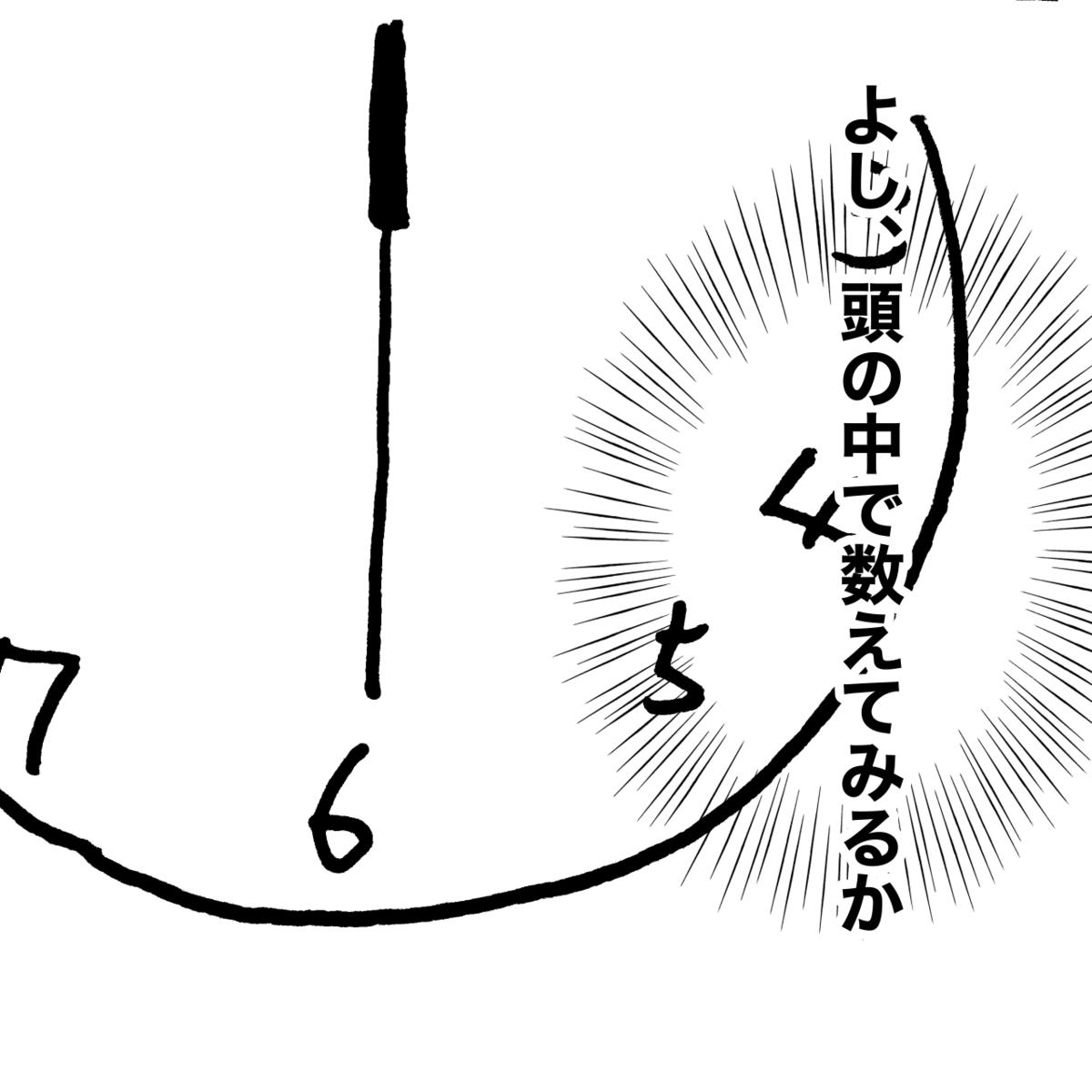 f:id:kinoko1629:20211014000815p:plain