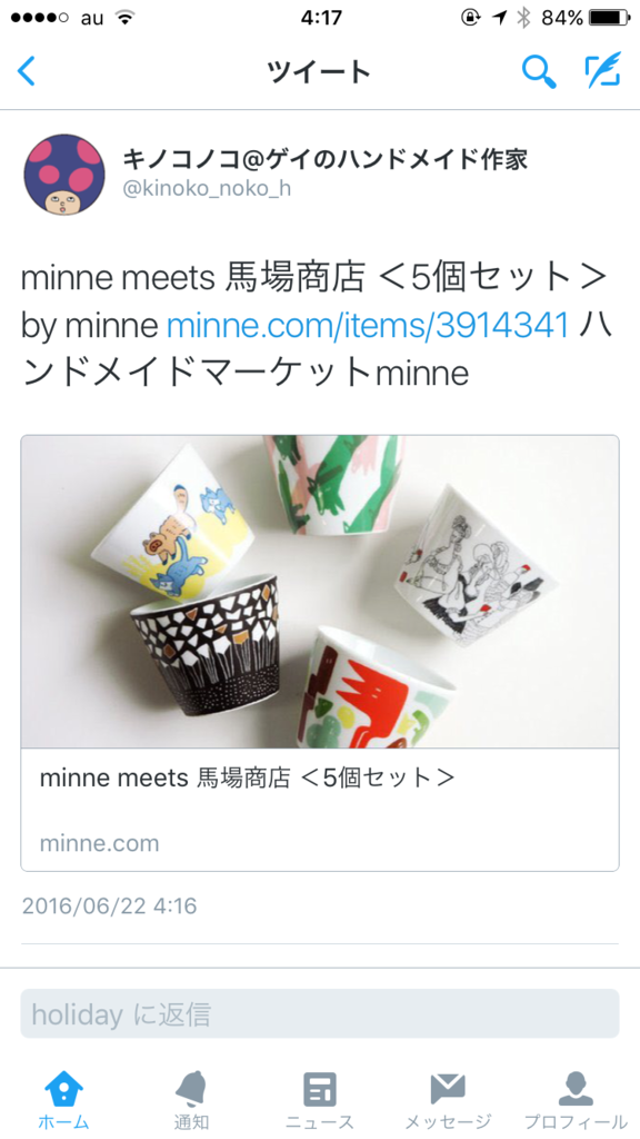 f:id:kinokonoko_h:20160622174243p:plain