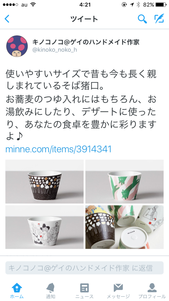 f:id:kinokonoko_h:20160622174318p:plain