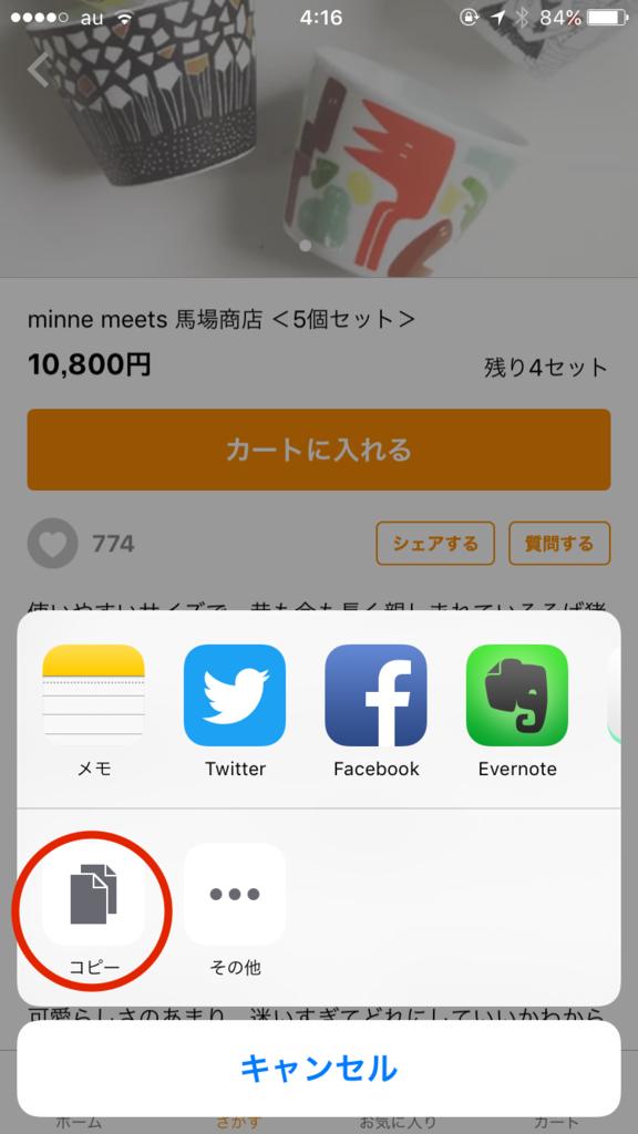 f:id:kinokonoko_h:20160622175035p:plain